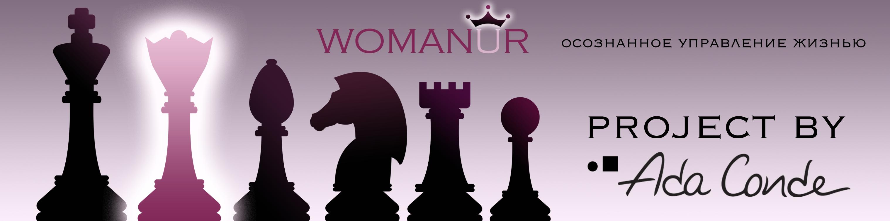 WOMANUR