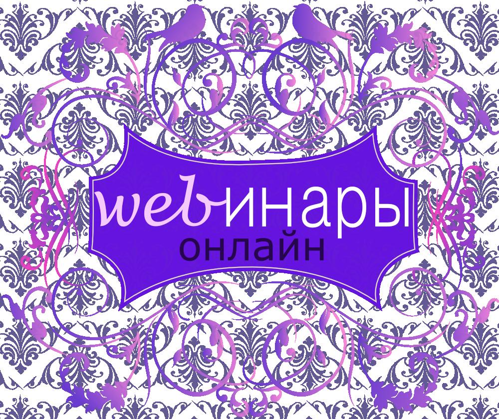 1_вебинары 1
