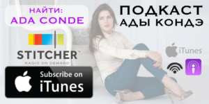 Podcast Подкаст Ада Кондэ